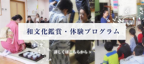 和文化鑑賞・体験プログラム