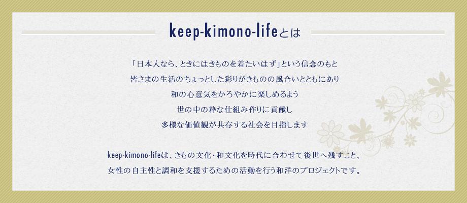 keep-kimono-lifeとは