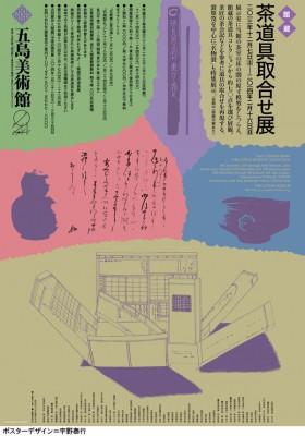 poster_jidai_11