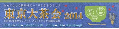 スクリーンショット 2014-09-03 16.33.09