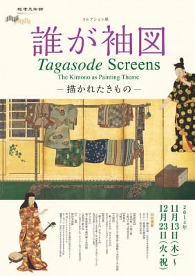 img_exhibition_tagasode